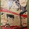 浮世絵を観に行って来た。THE UKIYO-E2020