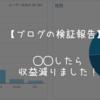 【建築士のブログ検証報告】 ◯◯したらAdSense収益14%減りました!