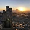 塔ノ岳~丹沢山~蛭ヶ岳① 「富士山の日」に富士山に沈む夕日を見に行く 2020.2.23~2.24
