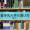 【中国留学】留学先大学選び方アドバイス、其の一