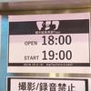 ドミコ「猿犬蛙馬周遊Tour」@渋谷TSUTAYA O-EAST(2021.7.21)感想