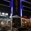 【マニラ】手軽に遊べるクラブ「ROYAL(ロイヤル)」マカティ地区