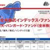 楽天VTI「楽天・全米株式インデックス」の2019年6月運用レポートと保有評価額