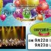 明日から【 Party×Party2019@大阪ビジネスパーク円形ホール】です!