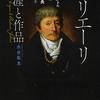 『サリエーリ 生涯と作品 モーツァルトに消された宮廷楽長(増補改訂新版)予約開始しました