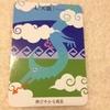 【今日の龍神カードメッセージ/4.天龍】