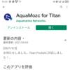 【Titan Pocket】日本語入力が飛躍的に改善するAquaMozc for Titanを購入インストール【再追記】