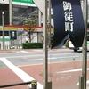 ✨『アパホテルつくば万博記念公園駅前』×『つくばスマートIC』×『街バナシ』✨