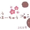 タイトル ←1月4日、書き忘れたことに気付く(大汗)