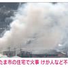 埼玉県さいたま市大宮区天沼町2丁目火災でJCOM電話やインターネット不通繋がらない!
