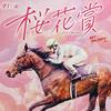 2021桜花賞ポスターレープロ