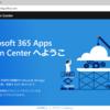 Microsoft 365 Apps 管理センターの機能が充実していました