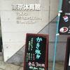 東京体育館〜久しぶりのエアロバイク〜