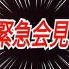 【第104話】【緊急会見】ニシガキ meets 自由ネコ氏!そして新たな読者様へ~