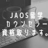 現役大学生僕、留学を経験した僕がJAOS留学カウンセラーになるために勉強を始めた