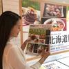 日本橋高島屋🌽大北海道展