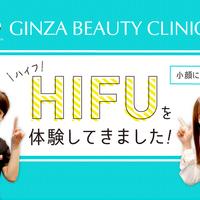 【体験レポ】小顔&美肌をサポート!金沢で話題のHIFU(ハイフ)が受けられる「ギンザビューティークリニーク」に行ってきました!【PR】