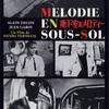 「地下室のメロディー」フランス映画黄金期の歴史に名を刻んだ佳作
