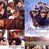 石井裕也監督、妻夫木聡主演『バンクーバーの朝日』を見る。