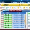熊本AS【山越】