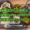 【沖縄カフェ】沖縄北谷にお洒落なお茶漬けカフェがOPEN!『お茶漬けカフェNODO』