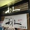 【東京】仙臺たんや 利休