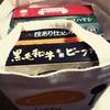 【北野エース】レトルトカレー福袋ネタバレ
