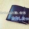 【器用】abrAsus薄い財布を紙と合皮で自作してみた