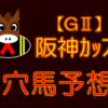 【GⅡ】阪神カップ 結果