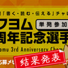 【8日目結果発表】カクヨム3周年記念選手権~Kakuyomu 3rd Anniversary Championship~