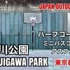 #60 TSUKIJIGAWA PARK / 築地川公園 - JAPAN OUTDOOR HOOPS