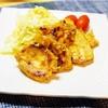 「ヨーグルトなしで!?」簡単!胸肉タンドリーチキンのレシピ