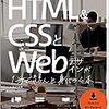 HTML&CSSとWebデザインが 1冊できちんと身につく本(服部 雄樹)