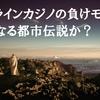 オンラインカジノ 都市伝説『負けモードの真偽』を検証!