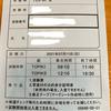 韓国語能力試験(TOPIK)とは?概要と受験した感想 韓国語勉強