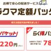 【ラクマ定額パック】メルカリ便とはどう違う?郵便局での送り方を徹底解説!