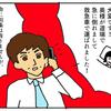 仕事がデキる男は、家庭と育児も両立デキるか?日本と諸外国の父親の家事・育児参加時間の実態と要望とのギャップ