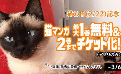 2/22は猫の日!猫漫画が最大1巻無料&アプリなら2巻までチケット化!