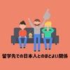 【実体験】留学で日本人とつるむのは悪くない?コツは関わり方