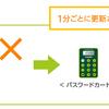 三井住友銀行アプリのパスワードカードはカード版が超便利!2つの内選ぶならカード版!