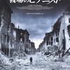 第二次世界大戦が舞台の様々な物語!映画「戦場のピアニスト」