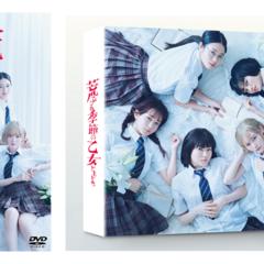 ドラマ『荒ぶる季節の乙女どもよ。』DVD-BOX発売決定!