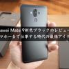 HuaweiMate9新色ブラックのレビュー!スマホ一台で仕事する時代の最強アイテム