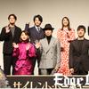 中村倫也company〜「サイレントトーキョー・イベント」