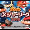 【レビュー】実況パワフルメジャーリーグ2009
