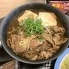 松屋 店舗限定「牛鍋膳」をいただきました