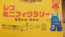 LEGO PARK 2019 in ららぽーと「レゴ ミニフィグラリー」に参加してきました!