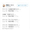 テレビは朝鮮半島情勢よりも浅田真央さん引退を大きく取り上げるのはなぜ?