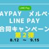 PayPay・メルペイ・LINE Pay 合同キャンペーン第2弾 【セブン】