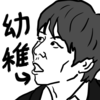 【邦画】『劇場版 おっさんずラブ ~LOVE or DEAD~』ネタバレ感想レビュー--ただただ幼稚なだけの田中圭がなんでモテモテなのか解らない
